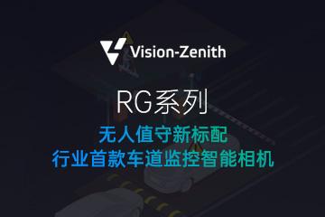 无人值守新标配!RG系列行业首款车道监控智能相机!