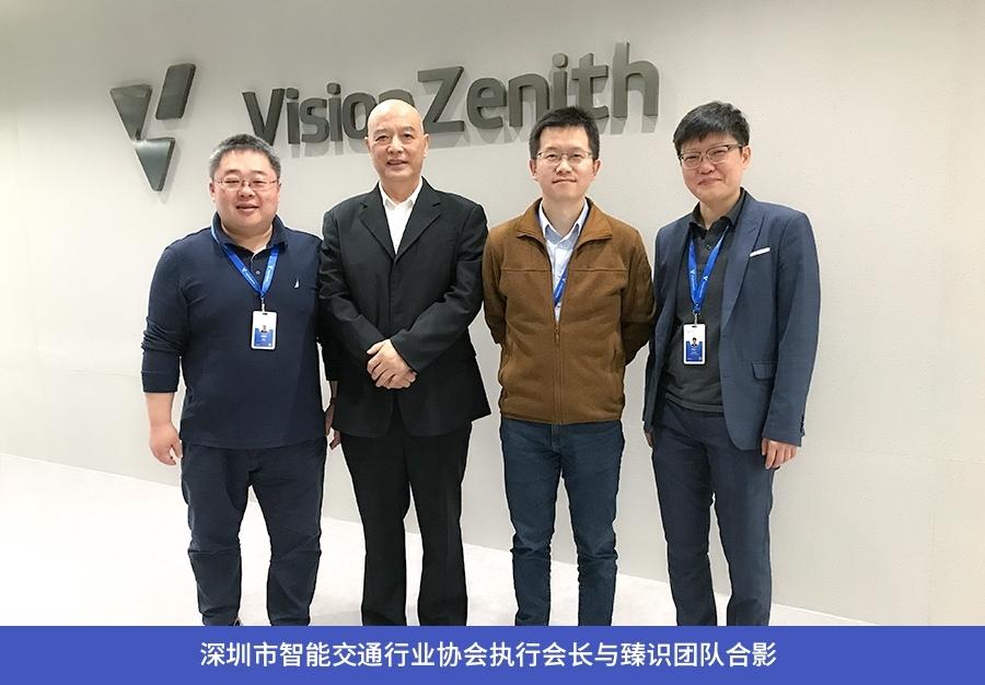 深圳市智能交通行业协会执行会长参访臻识科技